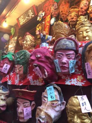 jiufen masks